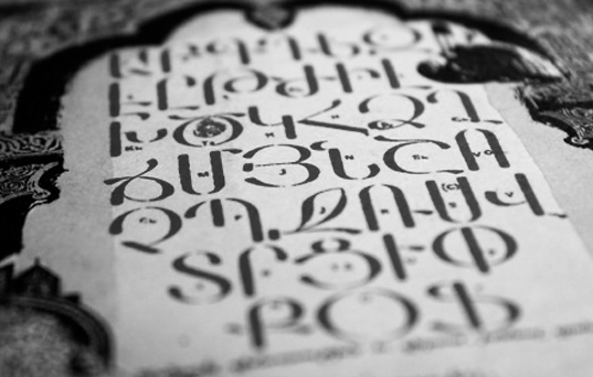 Картинки по запросу հայոց լեզու
