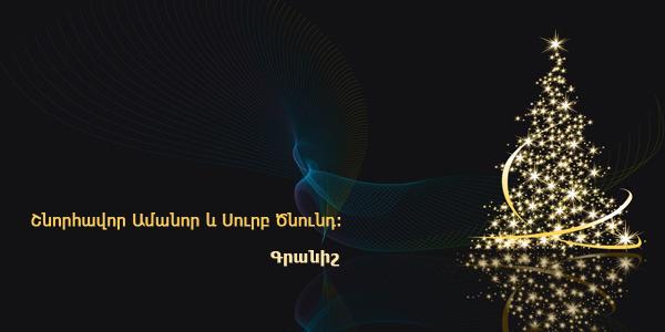 Ամանորյա բացիկ