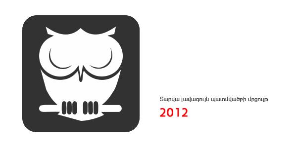 Արձակ 2012   Համառոտ ցանկ