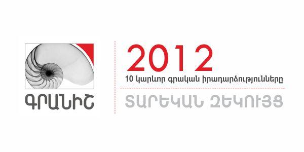 ԳՐԱՆԻՇ   2012-ի տասը կարևոր գրական իրադարձությունները
