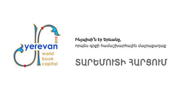 ՀԱՐՑ ՈՒ ՓՈՐՁ   Երևանը` 2012 գրքի համաշխարհային մայրաքաղաք