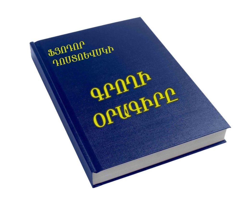 Ֆեոդոր Դոստոևսկի