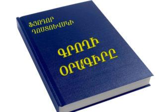 Ֆյոդոր Դոստոևսկի